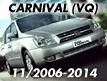 CARNIVAL 06: NOV.2006- (2006-2014)
