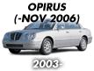 OPIRUS 03 (2003-2006)